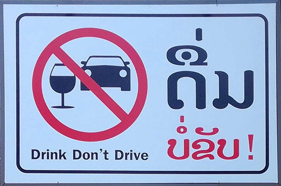 Boire ou conduire.