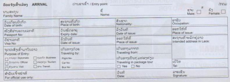 Formulaire d'immigration arrivée Laos