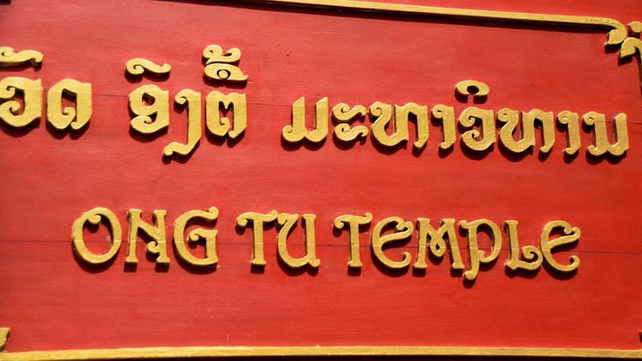 Ecriture Laos.