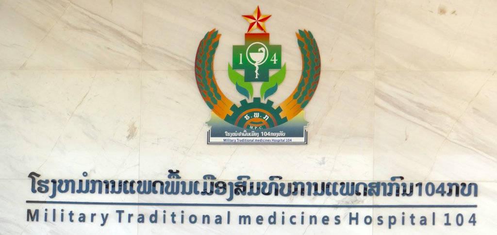 Pharmacie des armées au Laos.